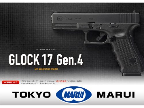 Glock 17 4th Generation