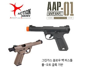 AAP-01 Assassin