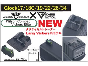 TH/Detonator Glock Wilson Combat Vickers Elite