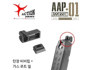 AAP-01 Assassin Mag Lip Set #75~76