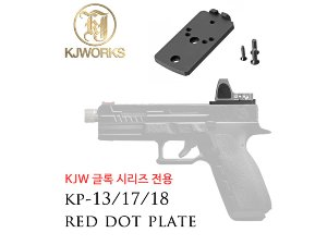 KJW Glock Red Dot Plate (KP-13/17/18)
