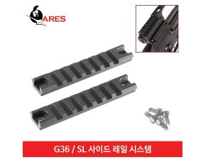 G36 Side Rail Sysytem