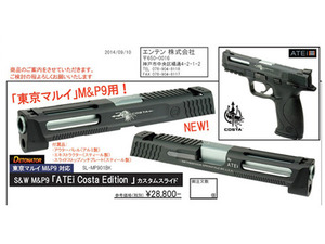 TH/Detonator Marui M&P Costa Slide set