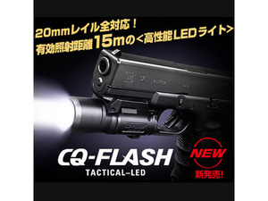 마루이 Tactical LED - CQ Flash