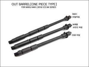 CALIBER ONE PIECE OUT BARREL[리얼/코만도/CQB타입]
